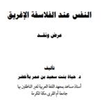 دراسة : النفس عند الفلاسفة الاغريق PDF
