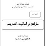 تحميل كتاب طرائق وأساليب التدريس pdf