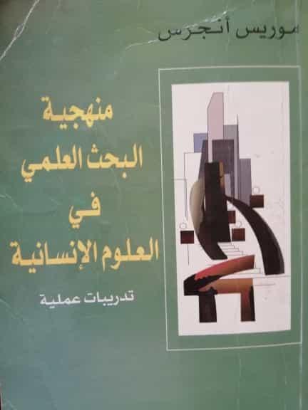 منهجية البحث- البحث العلمي في العلوم الانسانية.