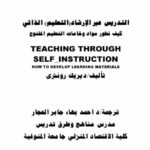 كتاب التدريس عبر الإرشاد ( التعليم ) الذاتي كيف نطور مواد وخامات التعليم المفتوح PDF