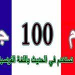 كورس : أهم 100 جملة الأكثر إستعمالا في اللغة الفرنسية على الإطلاق  pdf