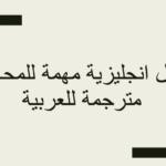 كورس: جمل انجليزية مهمة للمحادثة مترجمة للعربية pdf