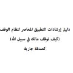 دليل إرشادات التطبيق المعاصر لنظام الوقف PDF