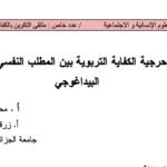 حرجية الكفاية التربوية بين المطلب النفسي و البيداغوجي pdf