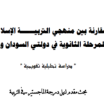 مقارنة بين منهجي التربية الإسلامية للمرحلة الثانوية في دولتي السودان و قطر : دراسة تحليلية تقويمية