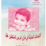 كتاب الاتجاهات الحديثة في طرق تدريس المتخلفين عقليا PDF