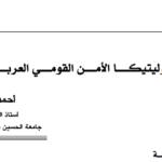 جيوبوليتيكا الأمن القومي العربي