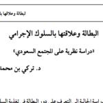 البطالة -- الجوانب الاجتماعية -- السعودية؛ السلوك الإجرامي؛ الجريمة و المجرمون -- السعودية
