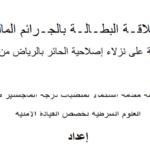 علاقة البطالة بالجرائم المالية:دراسة مسحية على نزلاء اصلاحية الحائر بالرياض من السعوديين.