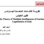 نظرية الذكاءات المتعددة لجاردنر تقنين المقياس PDF