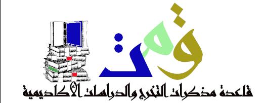 قاعدة مذكرات التخرج والدراسات الاكاديمية