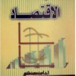 كتاب مقدمة في الاقتصاد pdf