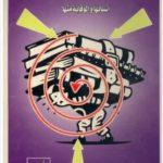 كتاب أطفالنا ومشكلاتهم التربوية والنفسية pdf
