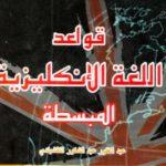 كتاب قواعد اللغة الانجليزية المبسطة pdf