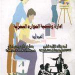 كتاب إدارة وتنمية الموارد البشرية pdf