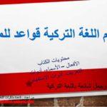 كتاب تعلم اللغة التركية قواعد للمبتدئين pdf