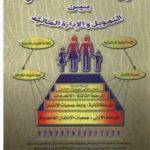 تحميل كتاب الإدخار والإئتمان التعاوني بين التمويل والإدارة المالية PDF