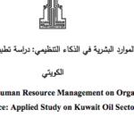أثر إدارة الموارد البشرية في الذكاء التنظيمي pdf