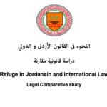 اللجوء في القانون الأردني والدول دراسة قانونية مقارنة PDF