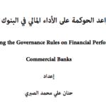 أثر تطبيق قواعد الحوكمة على الأداء المالي في البنوك التجارية  pdf