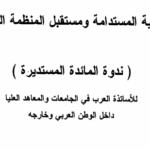 الديمقراطية وحقوق الإنسان ودورهما في التنمية المستدامة PDF