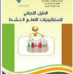 كتاب الدليل الإجرائي لإستراتيجيات التعلم النشط pdf