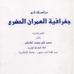 كتاب دراسات في جغرافية العمران الحضري PDF