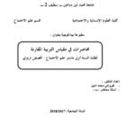 مفهوم التربية المقارنة pdf