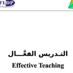 تحميل كتاب التدريس الفعال Effective Teaching