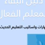 تحميل كتاب مهارات وأساليب التعليم الحديث pdf