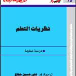 تحميل كتاب نظريات التعلم : دراسة مقارنة بصيغة pdf