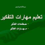 تحميل كتاب مهارات التفكير  PDF