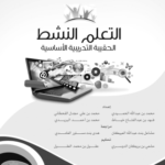 تحميل كتاب التعلم النشط الحقيبة التدريبية الأساسية pdf